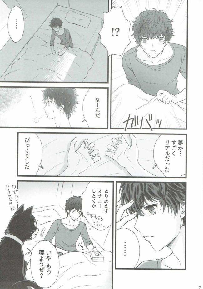 【エロ同人誌 ペルソナ5】STORM FRONT【大豆小豆 エロ漫画】 (20)