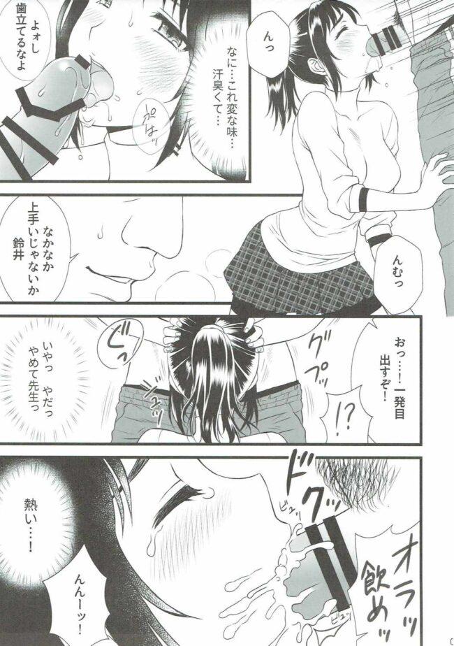 【エロ同人誌 ペルソナ5】STORM FRONT【大豆小豆 エロ漫画】 (4)