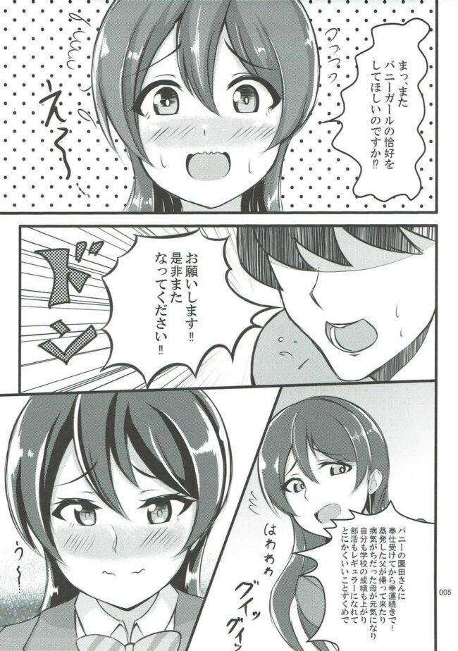 【エロ同人誌 ラブライブ!】UMIBUNNY 2【いつかのカバヤキ  エロ漫画】 (4)