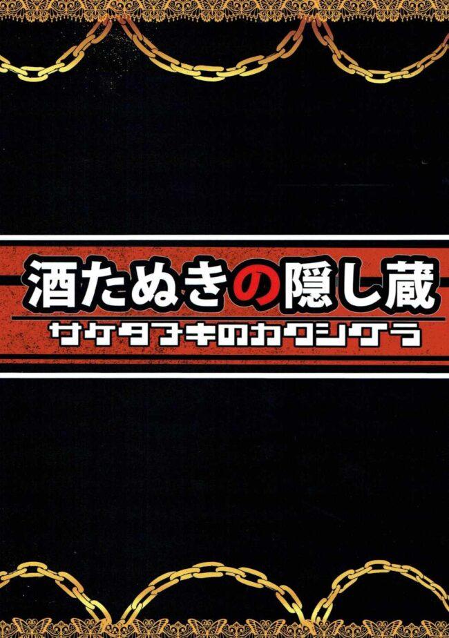 【エロ同人誌 ワンピース】UNLUCKY GIRL【酒たぬきの隠し蔵 エロ漫画】 (27)