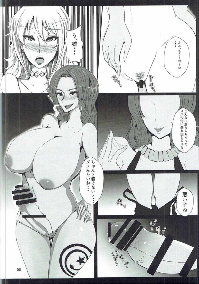 【エロ同人誌 ワンピース】UNLUCKY GIRL【酒たぬきの隠し蔵 エロ漫画】 (8)