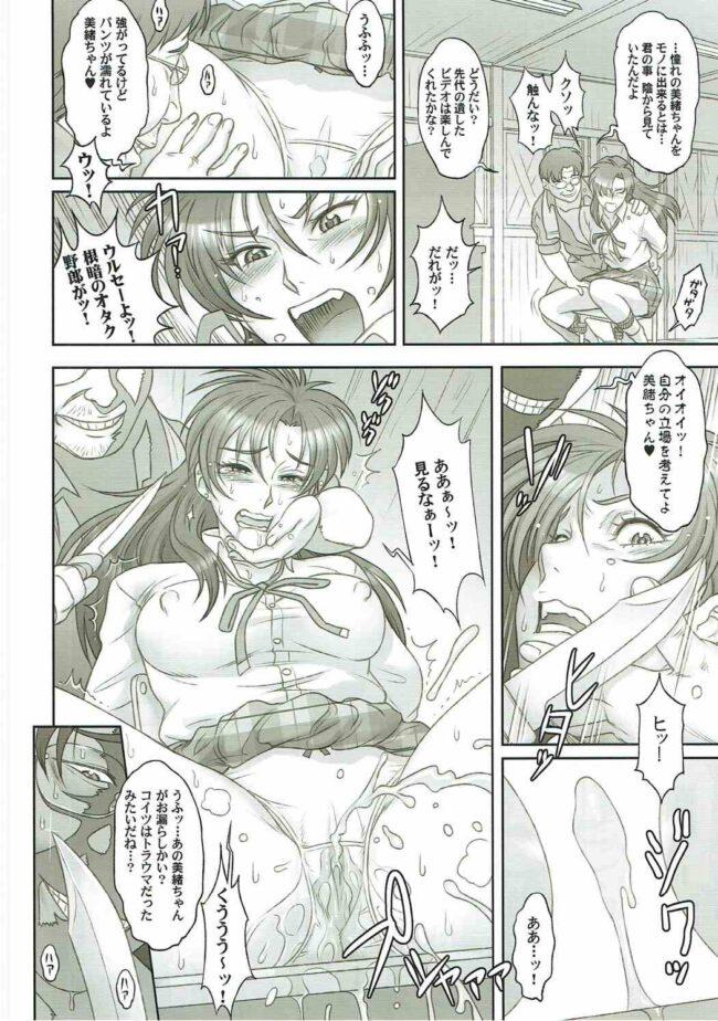 【エロ漫画】annoiatore -tragedy is repeated-【無料 エロ同人誌】 (15)