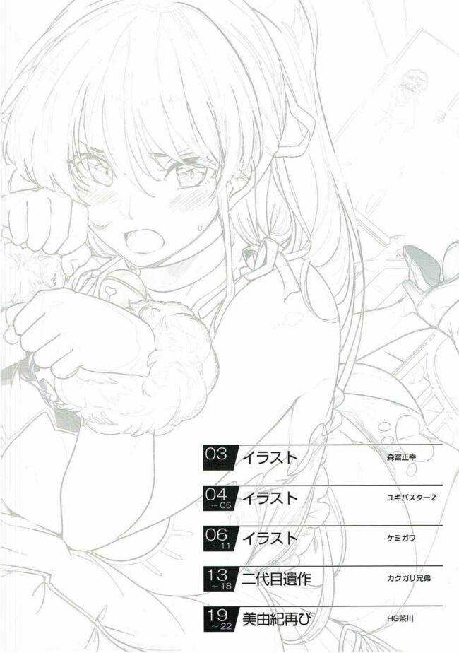【エロ漫画】annoiatore -tragedy is repeated-【無料 エロ同人誌】 (3)