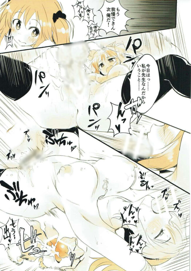 【エロ同人誌 モバマス】あいりといっしょ! ~とときん学園へようこそ~【無料 エロ漫画】 (11)