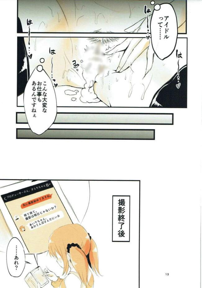 【エロ同人誌 モバマス】あいりといっしょ! ~とときん学園へようこそ~【無料 エロ漫画】 (13)