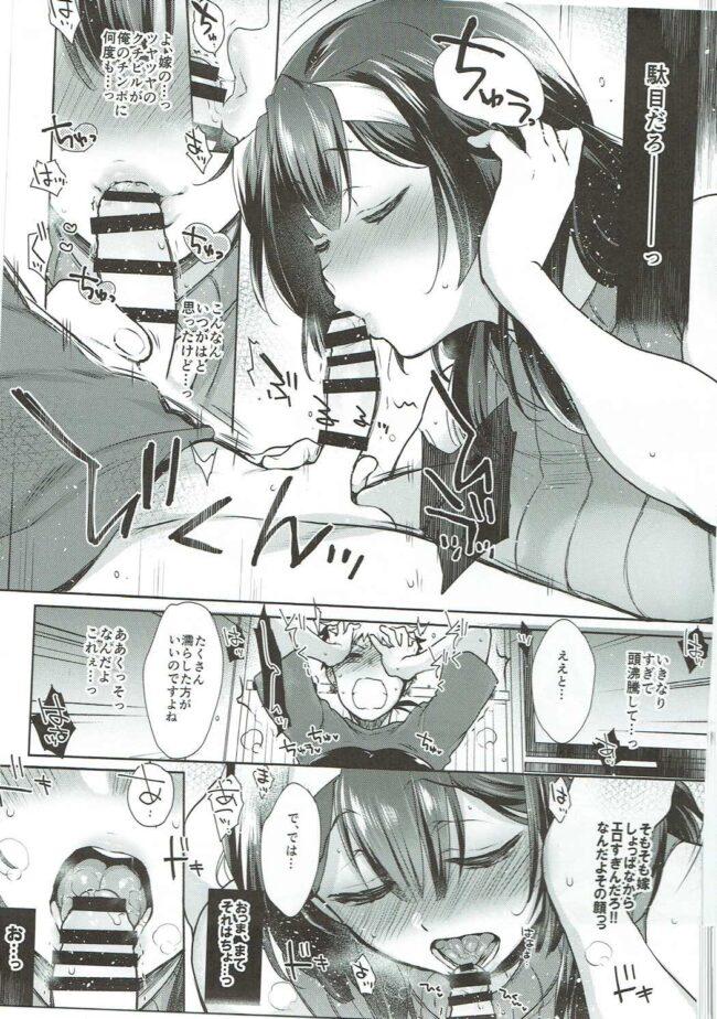 【エロ同人誌 境ホラ】いけない!クリスティーナ先生【無料 エロ漫画】 (12)