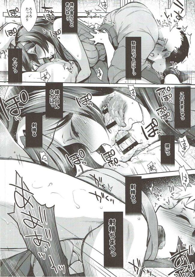 【エロ同人誌 境ホラ】いけない!クリスティーナ先生【無料 エロ漫画】 (23)