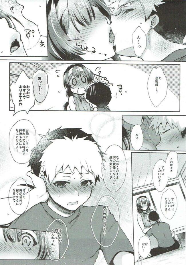 【エロ同人誌 境ホラ】いけない!クリスティーナ先生【無料 エロ漫画】 (26)