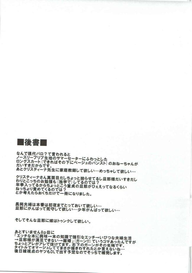 【エロ同人誌 境ホラ】いけない!クリスティーナ先生【無料 エロ漫画】 (28)
