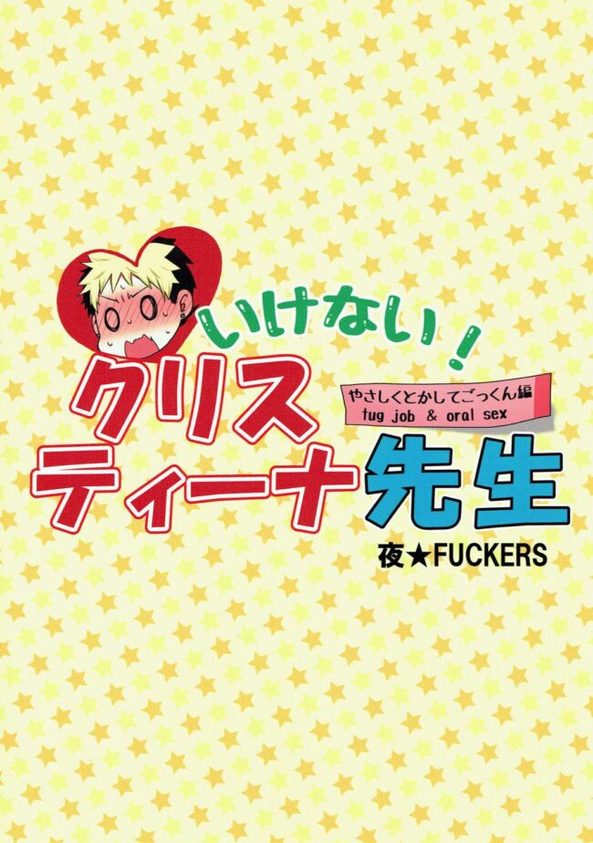 【エロ同人誌 境ホラ】いけない!クリスティーナ先生【無料 エロ漫画】 (30)