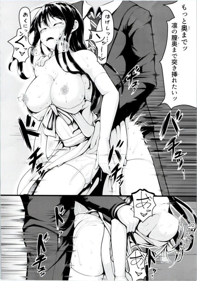 【エロ同人誌 デレマス】うぇ凛ぐ!【白 エロ漫画】 (15)