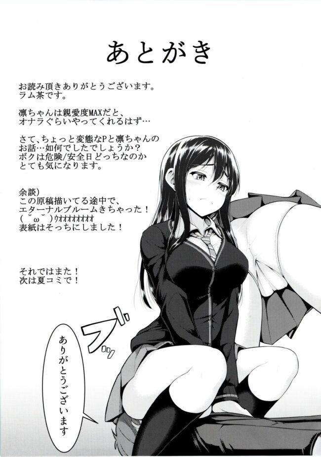 【エロ同人誌 デレマス】うぇ凛ぐ!【白 エロ漫画】 (20)