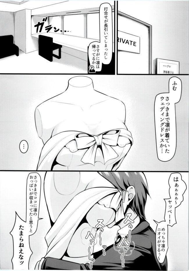 【エロ同人誌 デレマス】うぇ凛ぐ!【白 エロ漫画】 (5)
