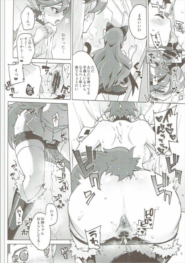 【エロ同人誌 プリアラ】おね×ショタ ショコラちゃん【無料 エロ漫画】 (13)