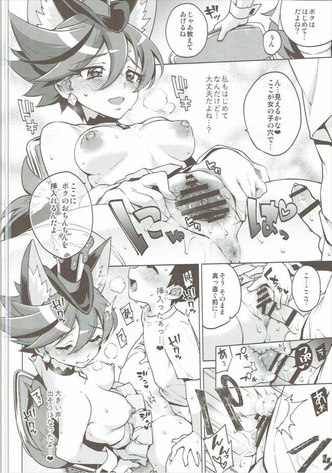 【エロ同人誌 プリアラ】おね×ショタ ショコラちゃん【無料 エロ漫画】 (15)