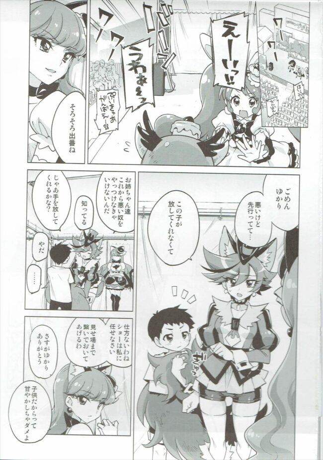 【エロ同人誌 プリアラ】おね×ショタ ショコラちゃん【無料 エロ漫画】 (2)