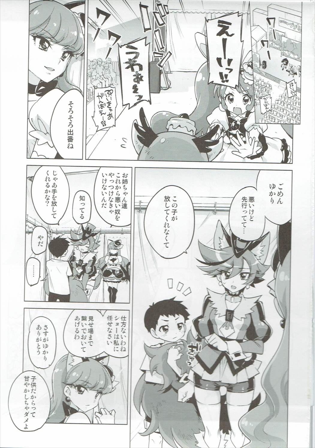 エロ アニメ ショコラ 無料