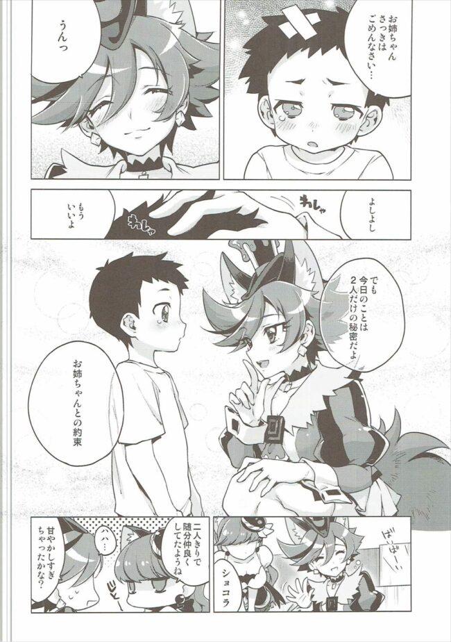 【エロ同人誌 プリアラ】おね×ショタ ショコラちゃん【無料 エロ漫画】 (23)