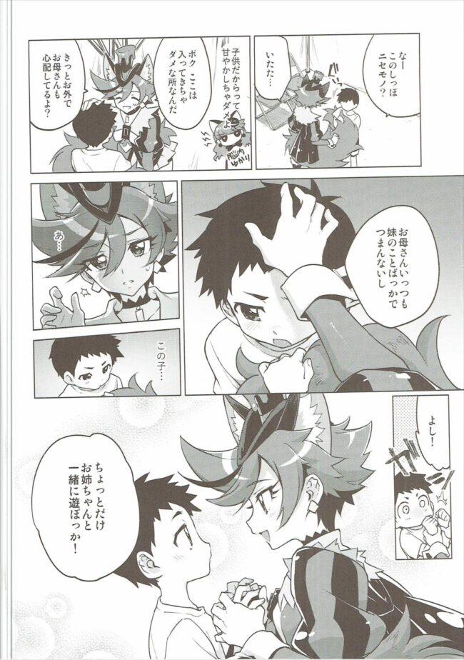 【エロ同人誌 プリアラ】おね×ショタ ショコラちゃん【無料 エロ漫画】 (3)