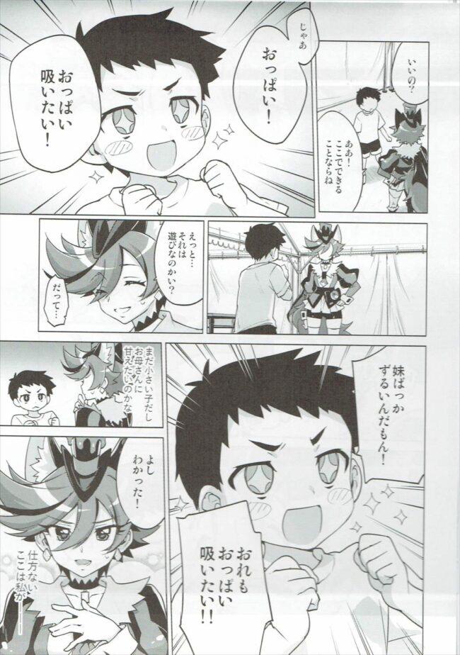 【エロ同人誌 プリアラ】おね×ショタ ショコラちゃん【無料 エロ漫画】 (4)