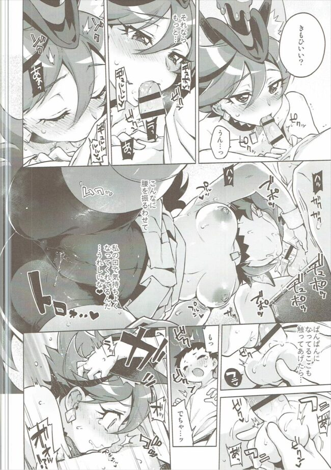 【エロ同人誌 プリアラ】おね×ショタ ショコラちゃん【無料 エロ漫画】 (9)