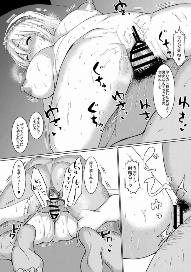【エロ同人誌 東方】ぐっすりアリスにたっぷり種付け【無料 エロ漫画】 (12)