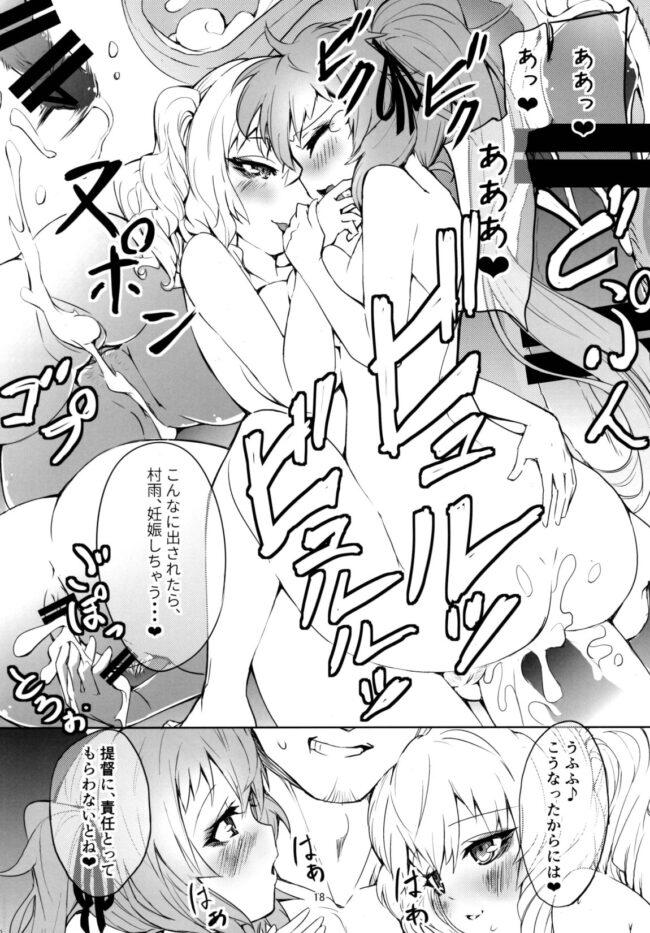 【エロ同人誌 艦これ】だぶるきゃすと【無料 エロ漫画】 (18)