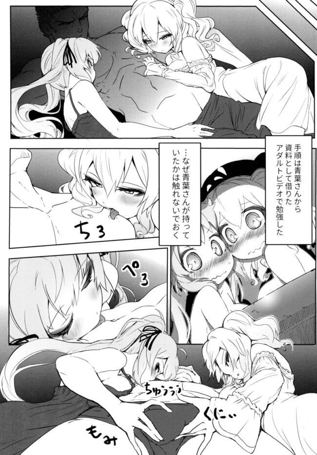 【エロ同人誌 艦これ】だぶるきゃすと【無料 エロ漫画】 (9)