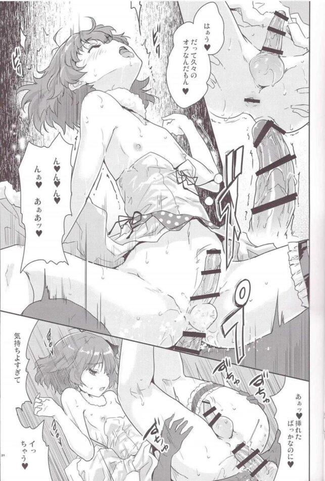 【エロ同人誌 デレマス】ひみつのさんしょううお【んみゅ エロ漫画】 (21)