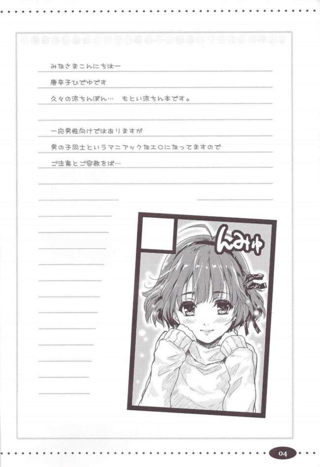 【エロ同人誌 デレマス】ひみつのさんしょううお【んみゅ エロ漫画】 (4)