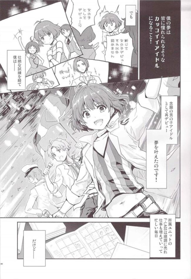 【エロ同人誌 デレマス】ひみつのさんしょううお【んみゅ エロ漫画】 (5)