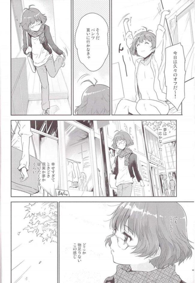 【エロ同人誌 デレマス】ひみつのさんしょううお【んみゅ エロ漫画】 (6)