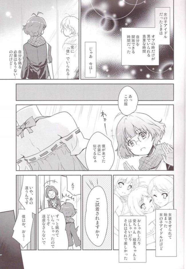 【エロ同人誌 デレマス】ひみつのさんしょううお【んみゅ エロ漫画】 (7)