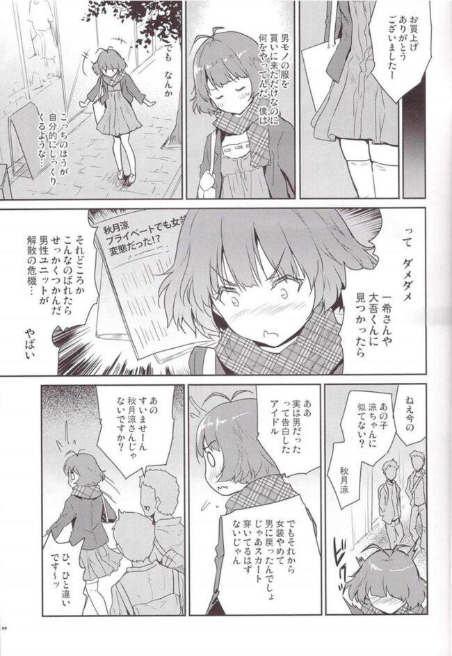 【エロ同人誌 デレマス】ひみつのさんしょううお【んみゅ エロ漫画】 (9)