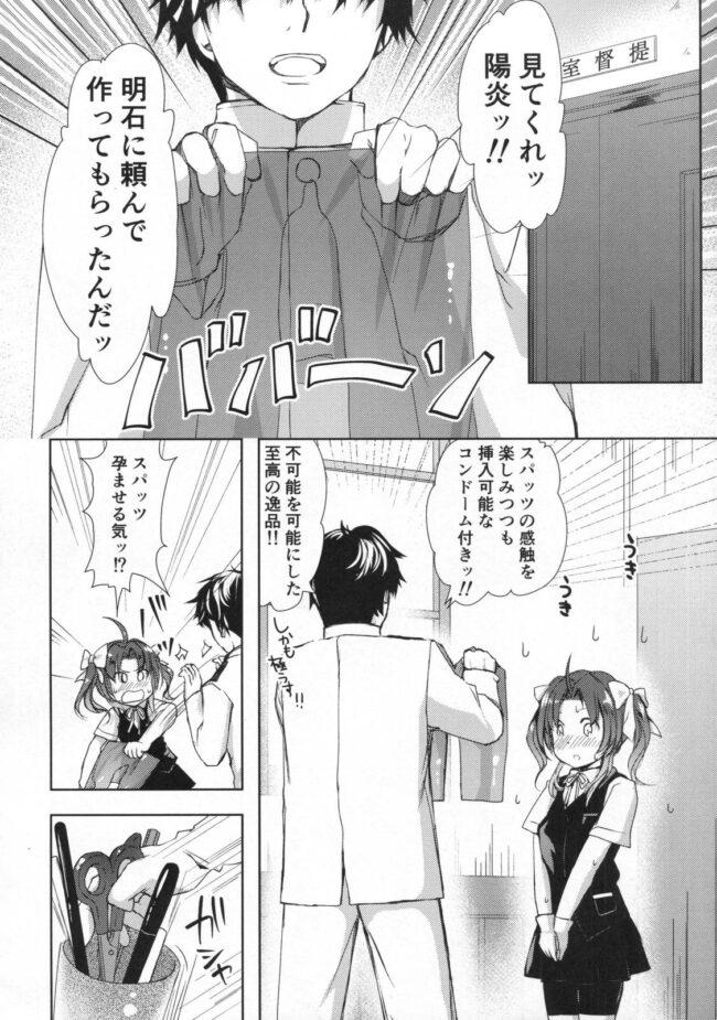 【エロ同人誌 艦これ】びんかんスパッツフラストレーション【無料 エロ漫画】 (35)