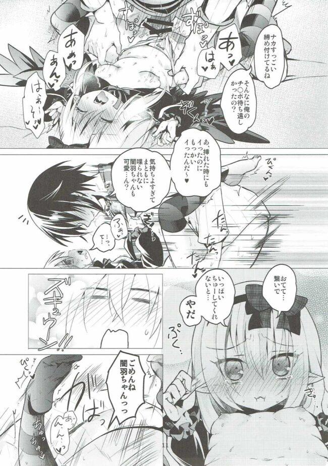 【エロ同人誌 エミル・クロニクル・オンライン】やみはねちゃんにあまえたい!【h*m エロ漫画】 (10)
