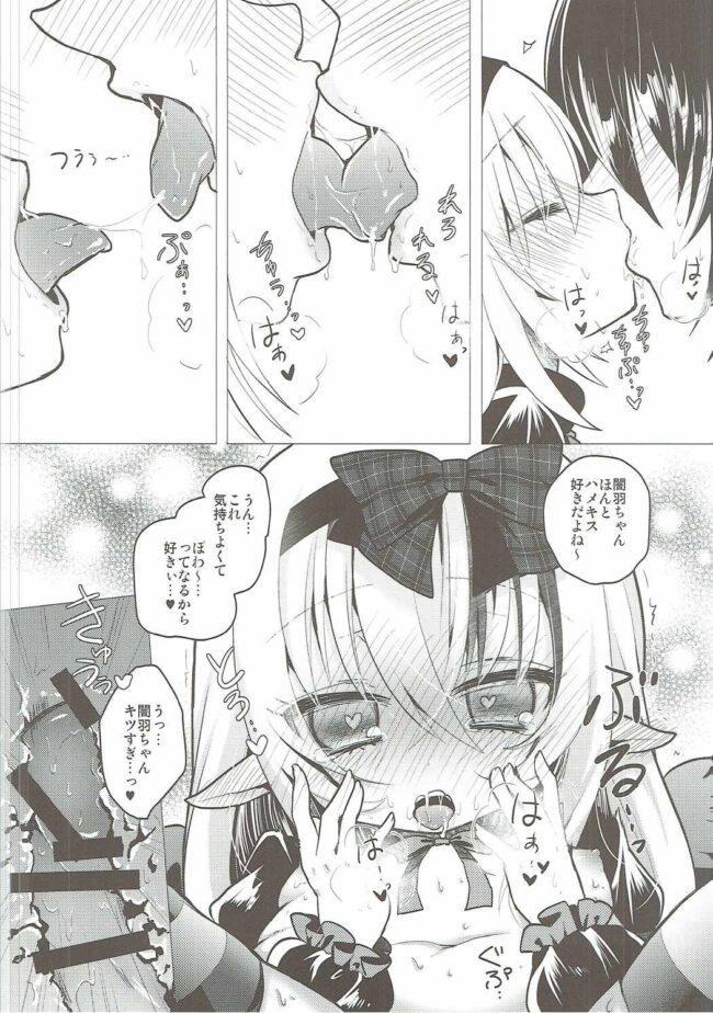 【エロ同人誌 エミル・クロニクル・オンライン】やみはねちゃんにあまえたい!【h*m エロ漫画】 (11)