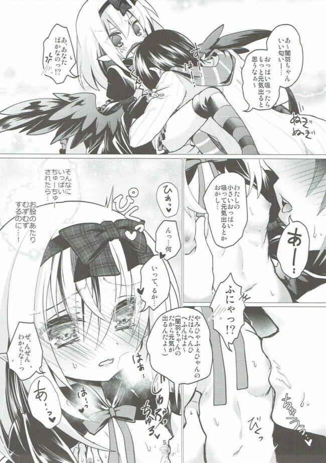 【エロ同人誌 エミル・クロニクル・オンライン】やみはねちゃんにあまえたい!【h*m エロ漫画】 (4)
