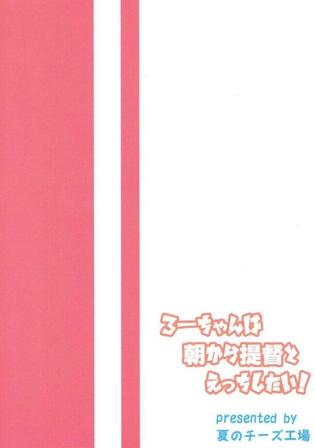 【艦これ エロ同人】ろーちゃんは朝から提督とえっちしたい! (22)