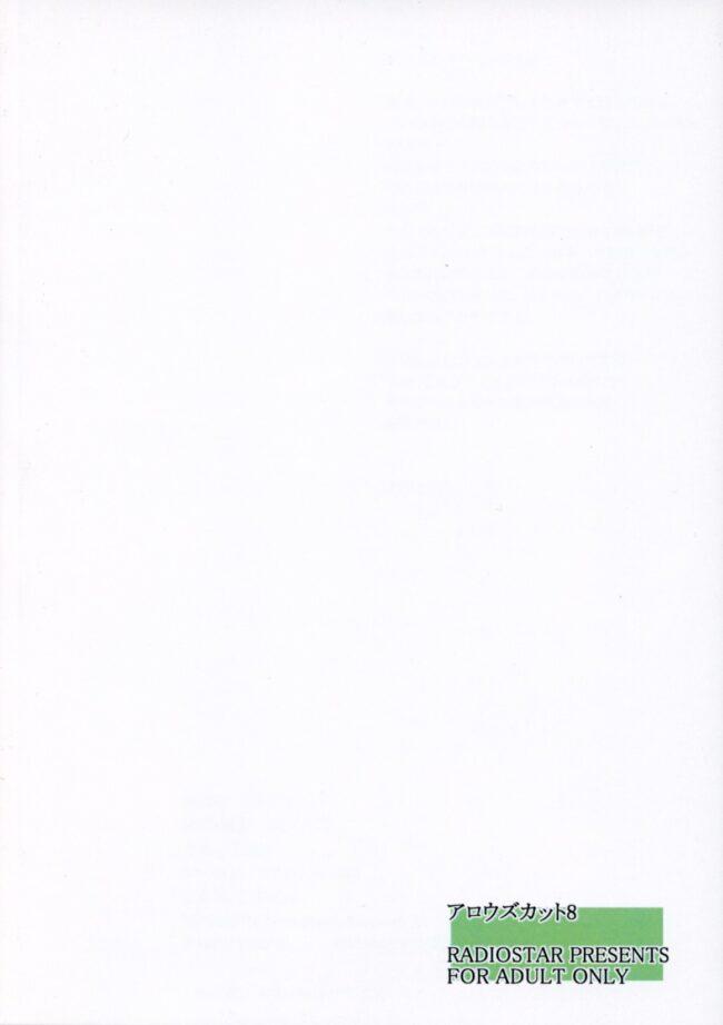 【エロ同人誌 熱響!乙女フェスティバル】アロウズカット8【無料 エロ漫画】 (18)