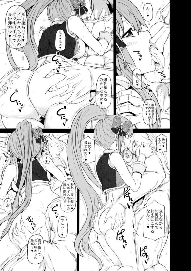 【エロ同人誌 熱響!乙女フェスティバル】アロウズカット8【無料 エロ漫画】 (8)
