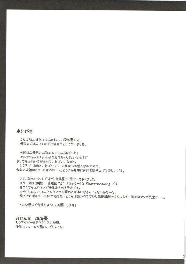 【エロ同人誌 エロマンガ先生】エルフちゃんとコスプレえっち【Imitation Moon エロ漫画】 (20)