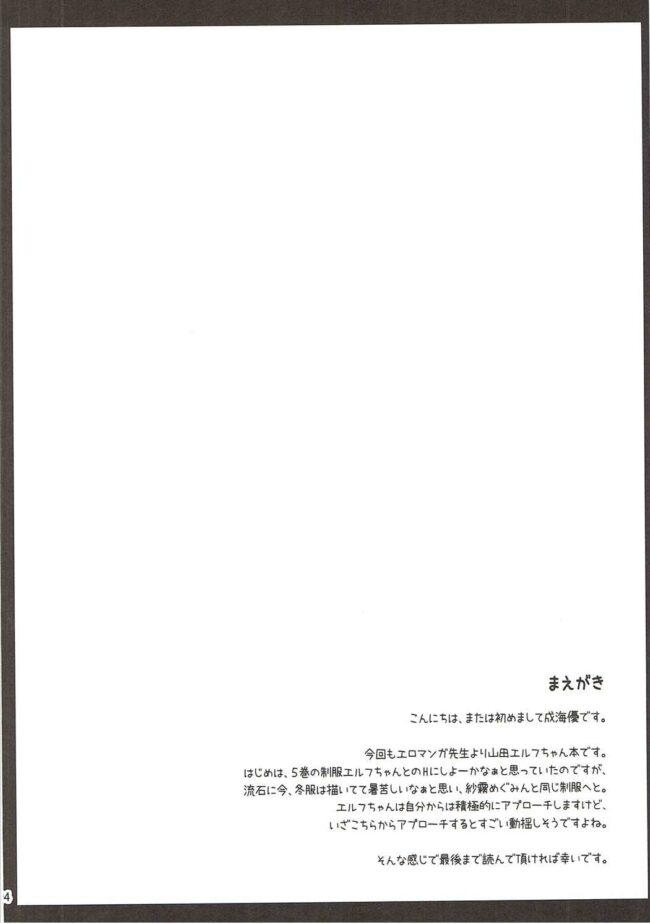 【エロ同人誌 エロマンガ先生】エルフちゃんとコスプレえっち【Imitation Moon エロ漫画】 (3)