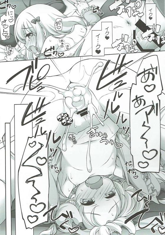 【エロ同人誌 エロマンガ先生】エロマンガ先生の…!【千歳烏山第2出張所 エロ漫画】 (20)