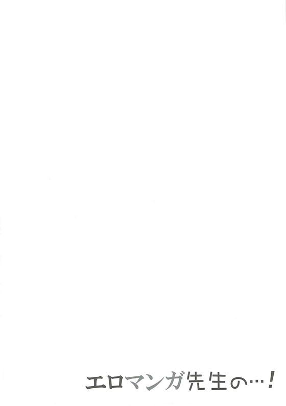 【エロ同人誌 エロマンガ先生】エロマンガ先生の…!【千歳烏山第2出張所 エロ漫画】 (3)