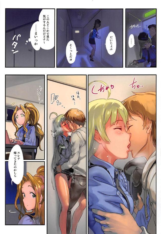 【エロ同人誌 グリマス】オシゴトシアター5【無料 エロ漫画】 (4)