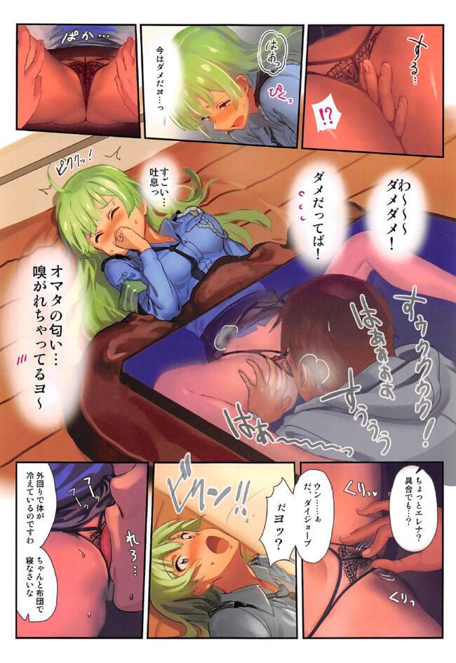【エロ同人誌 グリマス】オシゴトシアター5【無料 エロ漫画】 (6)