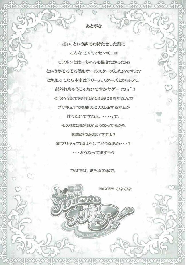 【エロ同人誌 まほプリ】オナホつかいプリキュア!【無料 エロ漫画】 (10)
