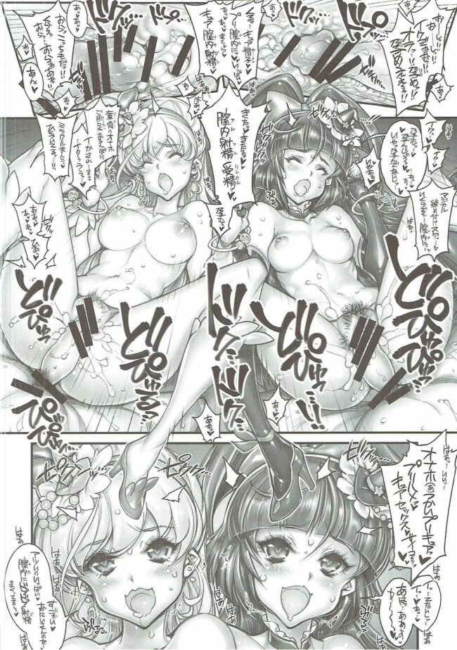 【エロ同人誌 まほプリ】オナホつかいプリキュア!【無料 エロ漫画】 (9)