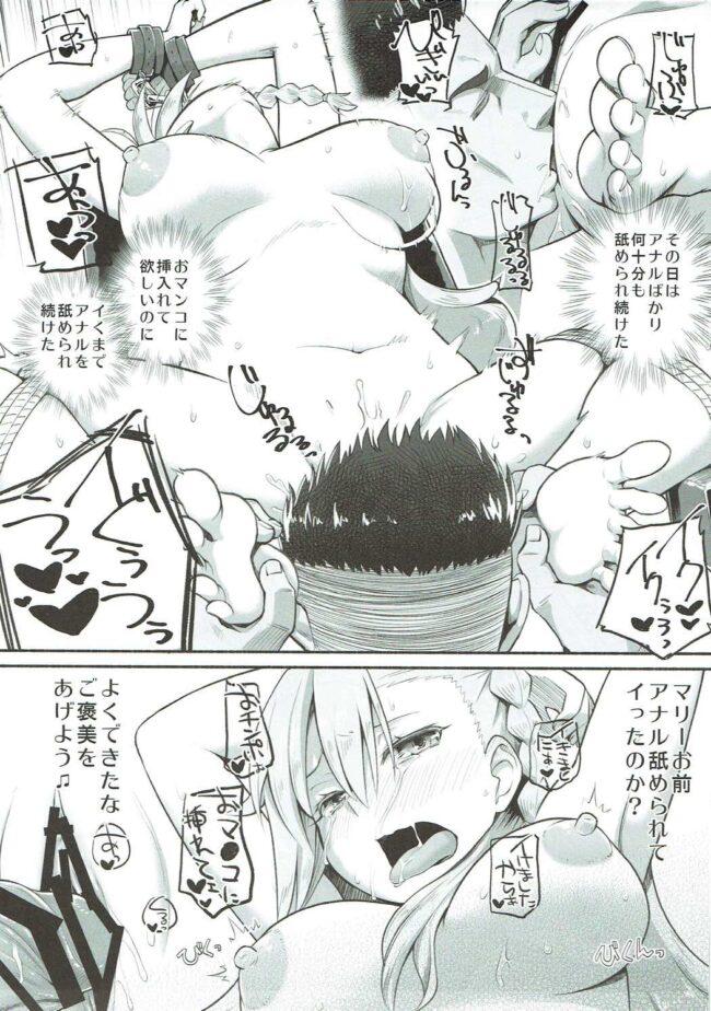 【エロ同人誌 FGO】オルガマリー・アニムスフィア GRAND BEST 8時間 SPECIAL【蘿蔔堂 エロ漫画】 (18)